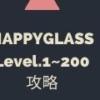 【HAPPYGLASS】Level.1~200の攻略一覧