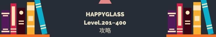 【HAPPYGLASS】Level.201~400の攻略一覧