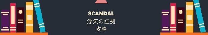 【SCANDAL~浮気の証拠】全問題攻略一覧