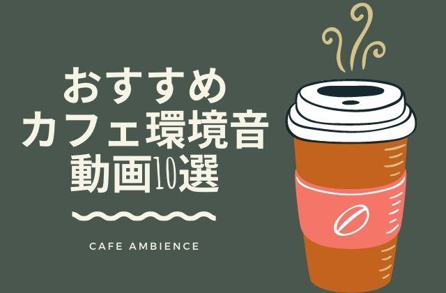 おすすめカフェ環境音動画10選