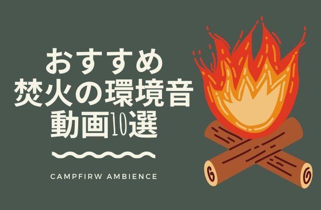 おすすめ焚火ASMR動画10選